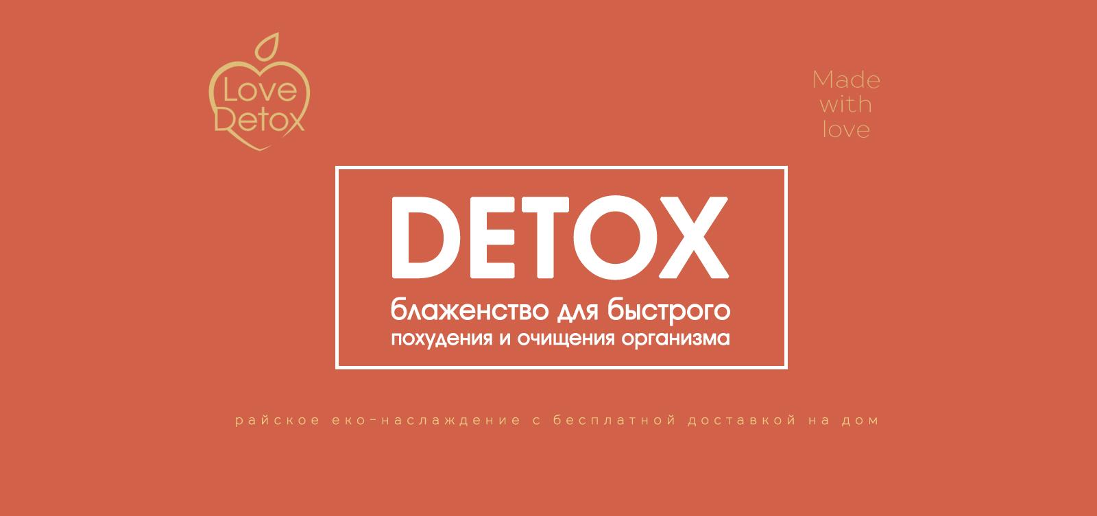 промо сайт детокс
