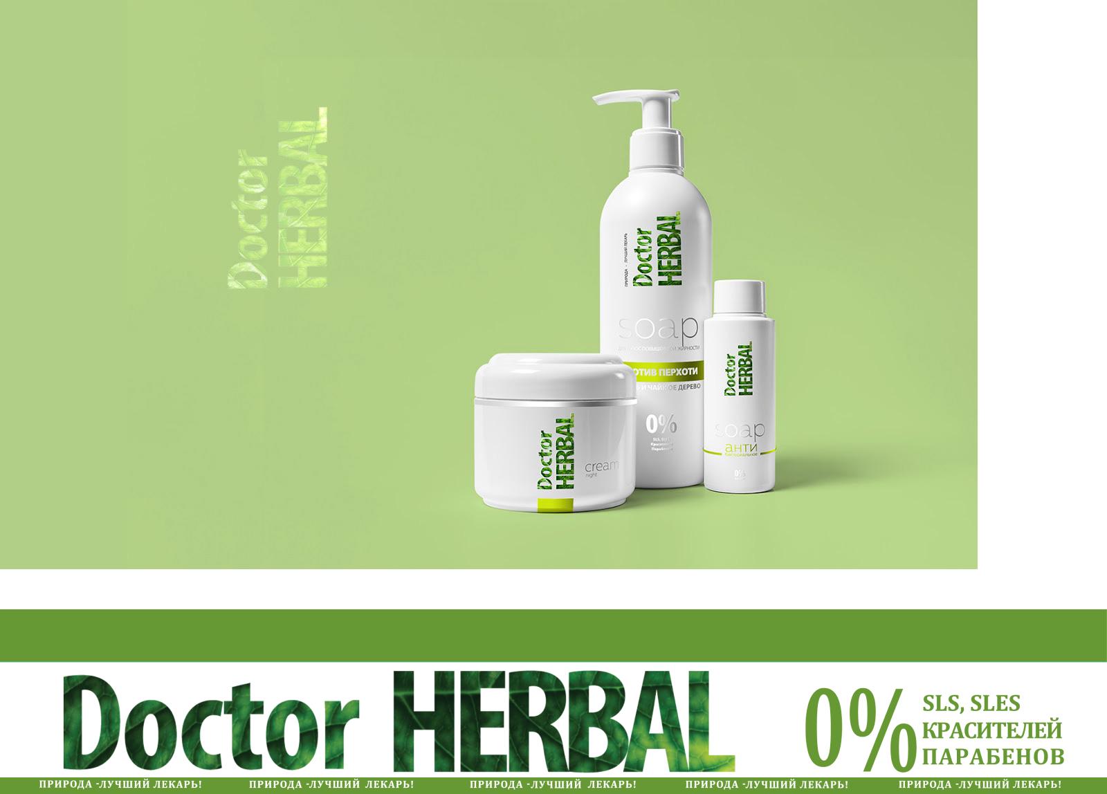 разработка этикетки и упаковки doctor herbal