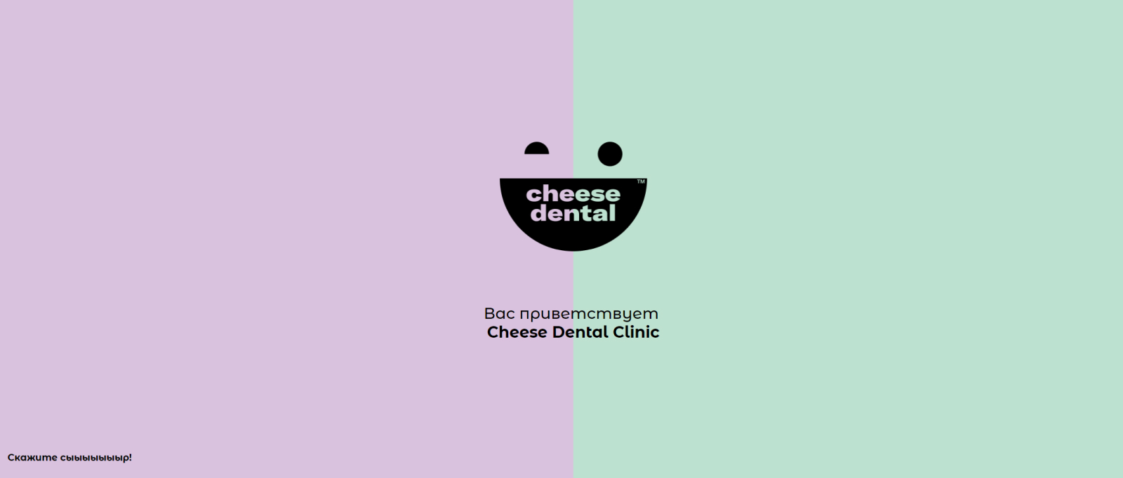 сайт Cheese Dental Clinic