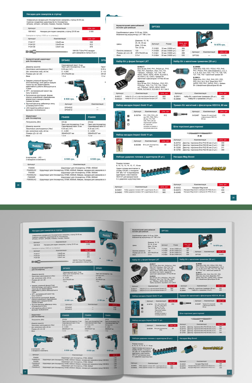 дизайн каталога на заказ