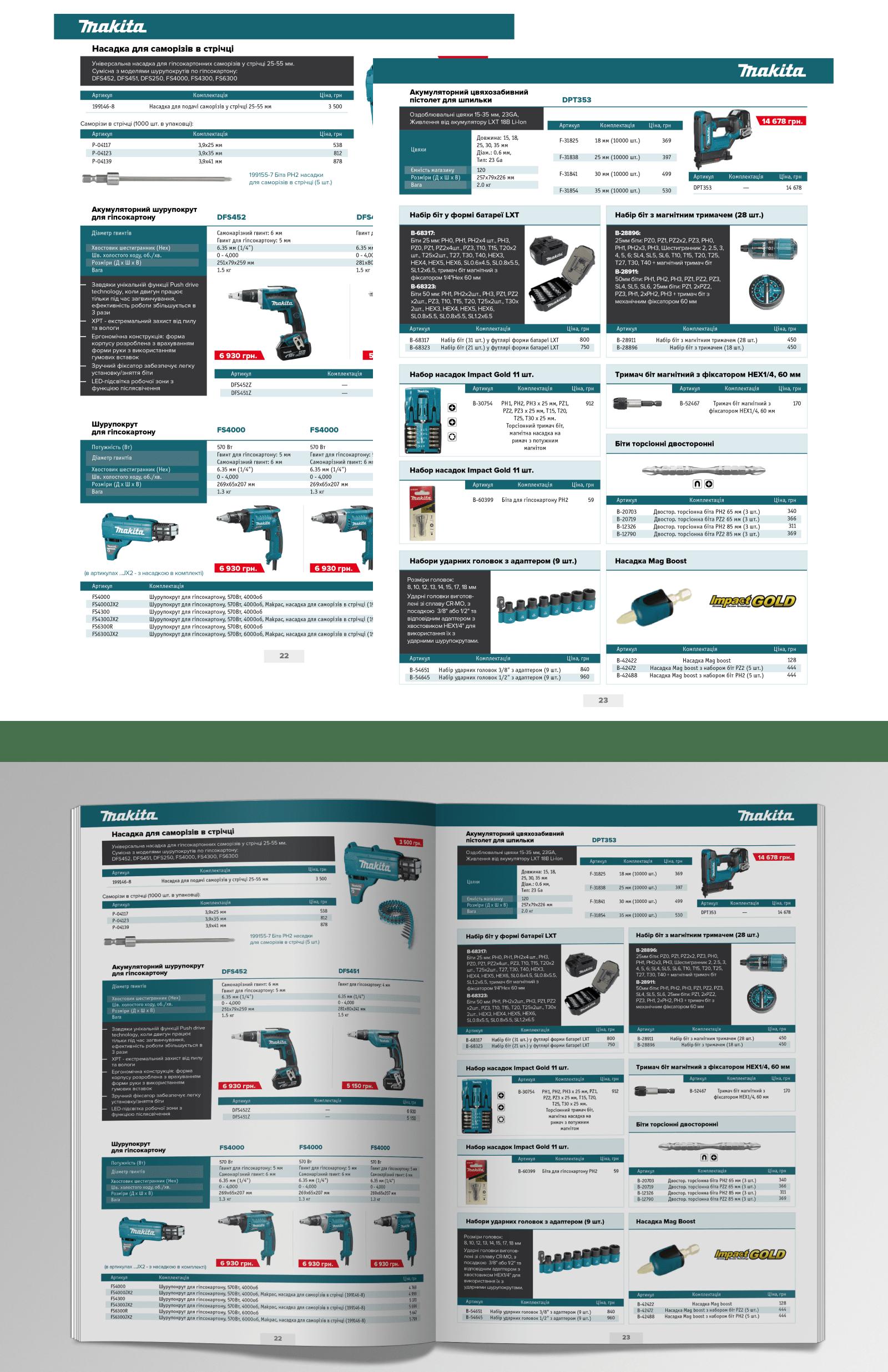 дизайн каталога компании
