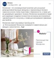 постинг в фейсбуке и инстаграме