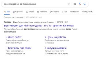 реклама в поисковых системах