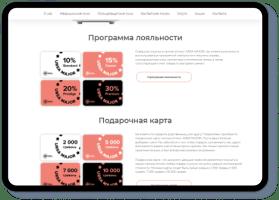 промо сайт